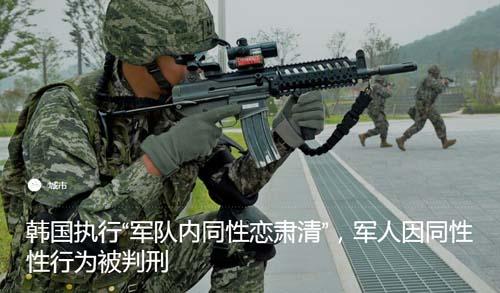 """韩国执行""""军队内同性恋肃清"""",军人因同性性行为被判刑"""