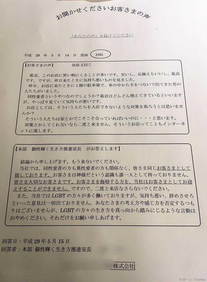 同志牵手被投诉,日本商店霸气回应