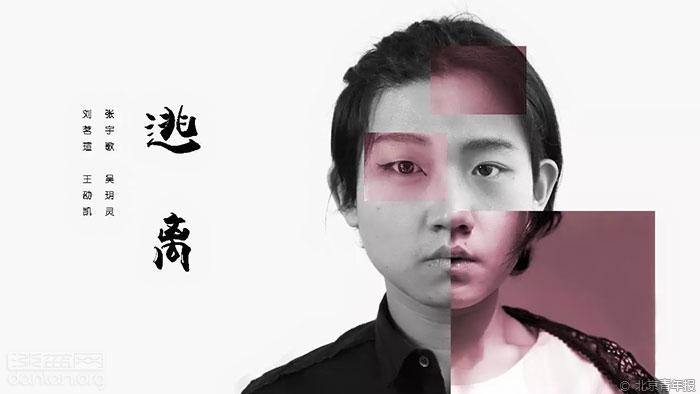 高中生拍跨性别题材电影引热议