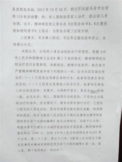 同性恋者男子被妻子及亲属强行送往精神病院19天