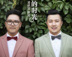 娱乐能拯救中国同性社交?一半欢愉,一半疑惧