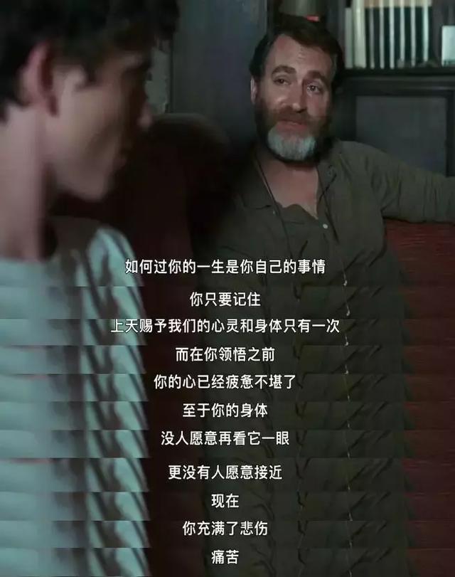 这部堪比《断背山》的同性R级片,99%的中国父母都应该看!