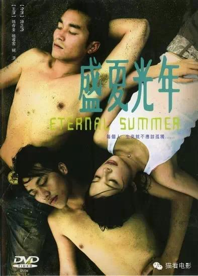 同志电影:盛夏光年 同性与异性