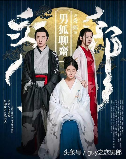 大陆同性电影《男狐传》PK《男狐聊斋》