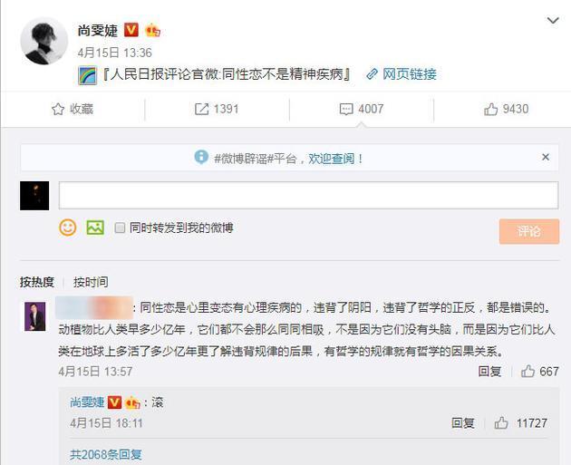 网友称同性恋是心理变态 尚雯婕回复:滚