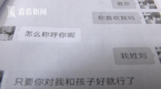 陕西男子微信找另一半 发7次红包后被拉黑对方是同性