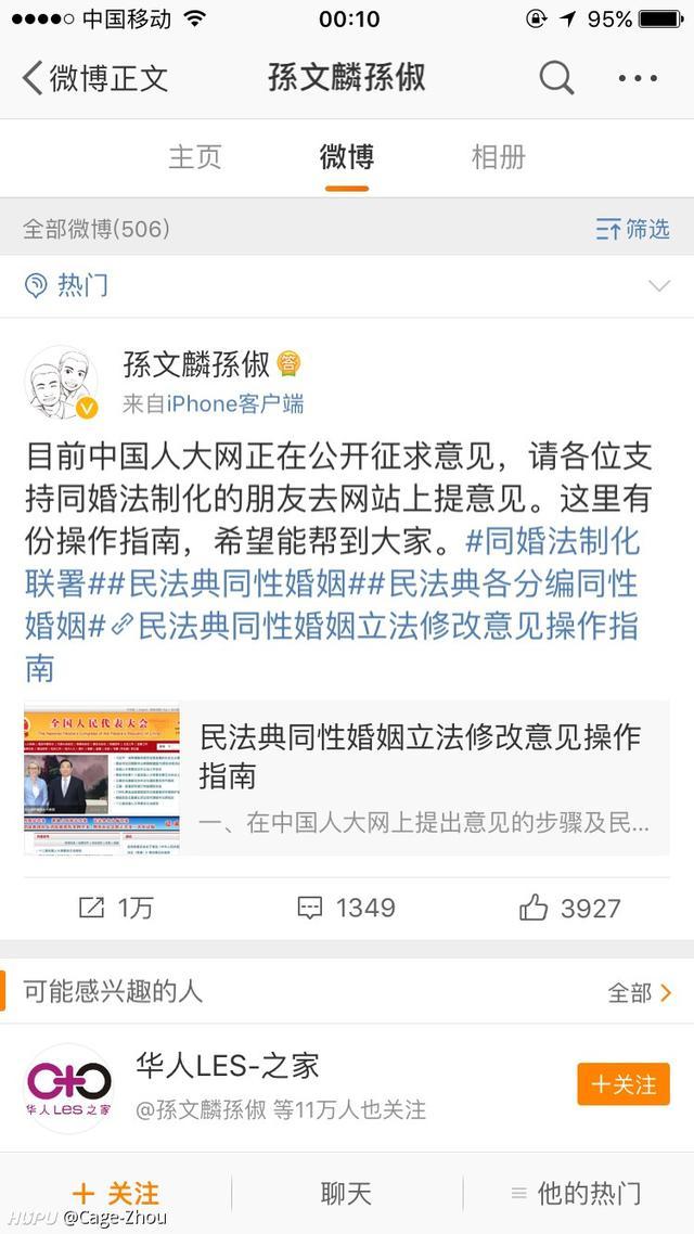 中国人大网公开征求意见,是否支持同性婚姻法制化……