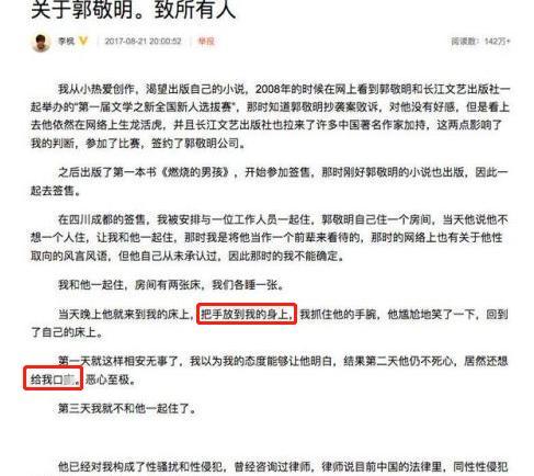 郭敬明被骂侵犯同性,于是将对方告上法院,上诉一年还是被驳回了