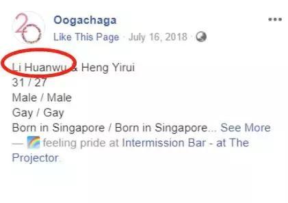 新加坡李光耀孙子和男友正式在南非合法结婚